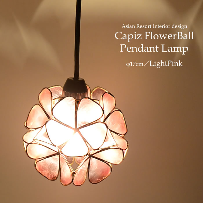 カピスフラワーボール ハンギングランプ S (吊り下げ照明)<ライトピンク> 全6色 カピス貝/自然素材/ペンダントライト/天井照明/間接照明/電器/電気/傘/シェード/スポットライト/インテリア照明/アジアンテイスト/LED/SLA-0016-LPI