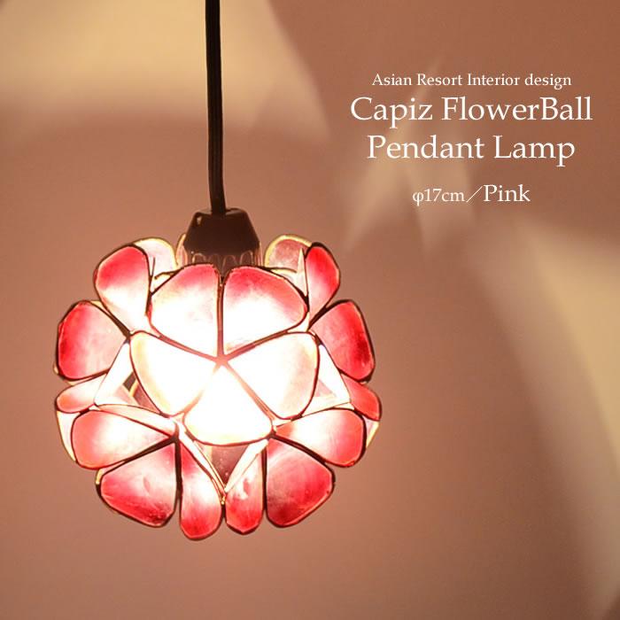 カピスフラワーボール ハンギングランプ S (吊り下げ照明)<ピンク> 全6色 カピス貝/自然素材/ペンダントライト/天井照明/間接照明/電器/電気/傘/シェード/スポットライト/インテリア照明/アジアンテイスト/LED/SLA-0016-PK
