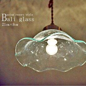 アジアン 照明 吊り下げ バリガラス グラス ぺンダント ライト ジェリーフィッシュ くらげ ブルー レトロ ライト 天井照明 インテリア 間接照明 スポットライト 小さめ ミニサイズ シンプル リゾート おしゃれ きれい かわいい