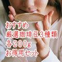 おすすめコーヒー豆3種類 各200gお得用セット