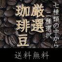 ネコポス コーヒー