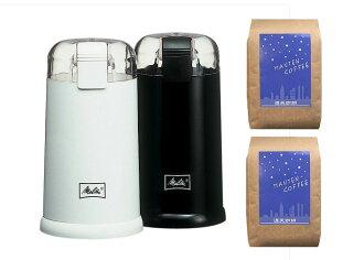 * Melitta coffee grinder ( MJ-516・518 ) セレクトグラインドミル with coffee beans 2 type set