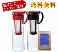 ハリオ 水出しコーヒーポット(8杯専用)、アイス用コーヒー豆付!