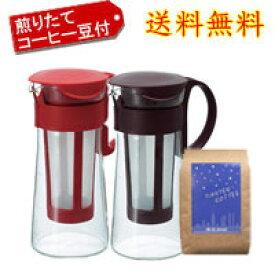ハリオ 水出しコーヒーポットミニ(5杯専用)、アイス用コーヒー豆付!
