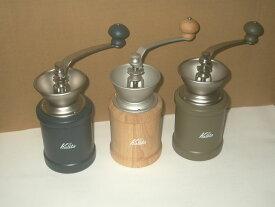 カリタ手挽きミル(KH-3N、KH-3C)&コーヒー豆200g×2種類のセット送料無料!