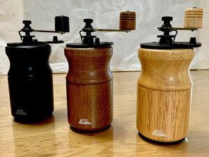 カリタ手挽きミル(KH-10)&コーヒー豆200g×2種類のセット送料無料!