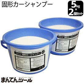 セット売2個 FREAK 固形カーシャンプー 5kg バケツ石鹸 固形石鹸 洗車用品