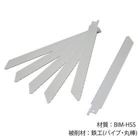 セーバーソー替刃全長100mm×18山 10枚入 セーバーソーブレード セーバーソー工具 適合機種:BOSCH/日立/マキタ/リョービ