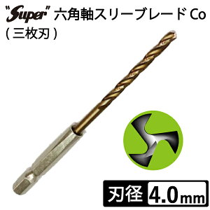 六角軸スリーブレード Co (三枚刃) 4.0mm ステンレス用ドリル 鉄工用ドリル 電動ドライバービット