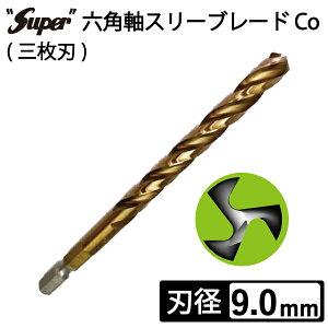 六角軸スリーブレード Co (三枚刃) 9.0mm ステンレス用ドリル 鉄工用ドリル 電動ドライバービット