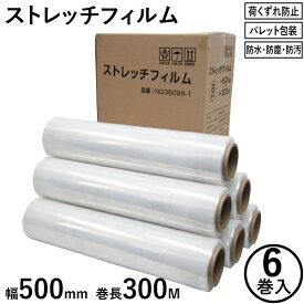 ストレッチフィルム15μ 幅500mm×長さ300m 6本 梱包用ラップ パレットラップ 梱包資材 パレットラップ 荷くずれ防止 防塵防滴