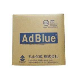 【スーパーSALE期間中 ポイント5倍】アドブルー 20L 南海化学製 AdBlue 高品位尿素水 ディーゼル車尿素水