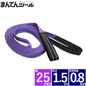 ベルトスリング 幅25mm 長さ1.5m スリングベルト ナイロンスリング 玉掛けスリング