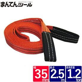 ベルトスリング 幅35mm 長さ2.5m スリングベルト ナイロンスリング 玉掛けスリング