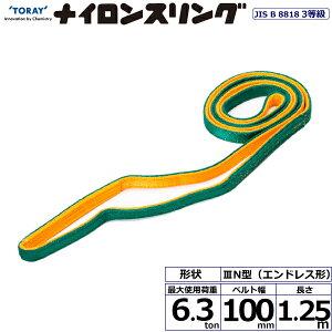 ナイロンスリング N3N エンドレス形 6.3ton 幅100mm 長さ1.25m ベルトスリング スリングベルト 玉掛けスリング