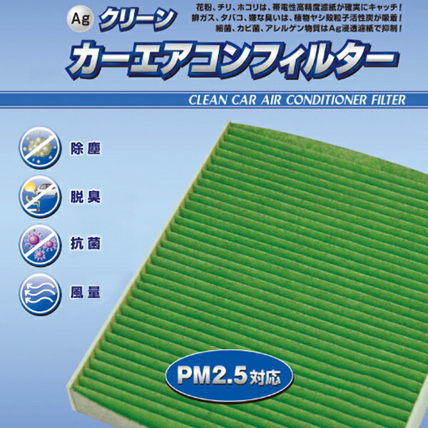 Agクリーンカーエアコンフィルター DA-3D ダイハツ08975-K2004 スズキ95860-58J00 マツダ1A02-61-148