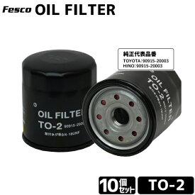 セット売10個 オイルフィルター TO-2 オイルエレメント トヨタ/ヒノ用 TOYOTA 90915-20003