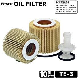 セット売10個 オイルフィルター TE-3 オイルエレメント トヨタ/ダイハツ用 TOYOTA 04152-31090