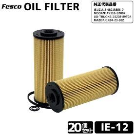 セット売20個 オイルフィルター IE-12 オイルエレメント いすゞ/ニッサン用 品質保証ISO/TS16949