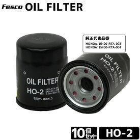 セット売10個 オイルフィルター HO-2 オイルエレメント ホンダ用 HONDA 15400-RTA-003 15400-RTA-004
