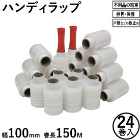 ハンディラップ20μ 幅100mm×長さ150m 24本+ホルダー2本付 ハンディラップ パレットラップ 梱包資材 荷くずれ防止 防塵防滴