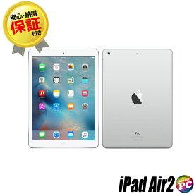 中古タブレットパソコン Apple ipad Air2 Wi-Fi+Cellular A1567(シルバー) 【中古】 16GB iOS14 Apple A8X搭載 高解像度液晶9.7型 カメラ(前面/背面) Bluetooth内蔵 中古パソコン