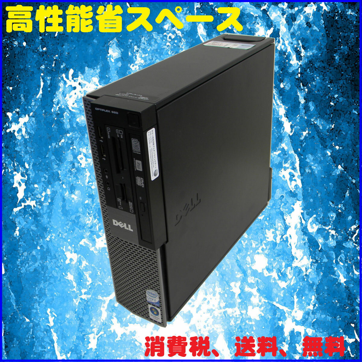 DELL Optiplex 960【中古】 DVDスーパーマルチ Core2Duo 3.33GHz MEM:4GB&HDD320GB搭載 WPS Officeインストール済み 中古パソコン Windows7