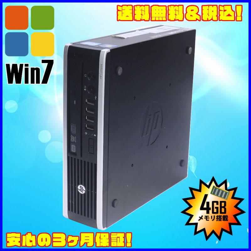 中古パソコン Windows7搭載!HP Compaq 8200 Elite US【中古】 Corei5 2400S 2.5GHz Windows7-Pro 64Bitセットアップ済み デスクトップPC【WPS Officeインストール済み】【中古パソコン】【Windows7】◎