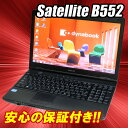 東芝 dynabook Satellite B552/H PB552HBB1R7A71【中古】15.6インチ(1366×768) MEM:8GB HDD:320GBCore i5 2.7GHz DVD
