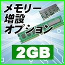 メモリー増設2GB