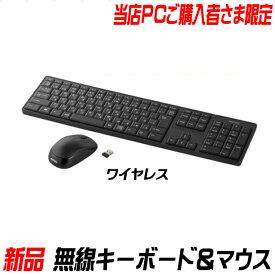 当サイト中古パソコンご購入オプション【新品】ワイヤレスキーボード&ワイヤレスマウスセット