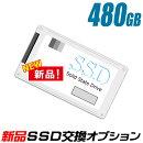 新品SSD交換オプションサービス480GB