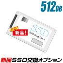 新品SSD交換オプションサービス512GB