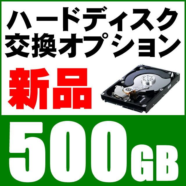 新品HDD 500GB(新品ハードディスク交換サービス)【中古PCご購入オプション】