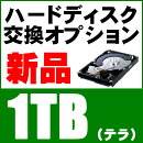 新品HDD交換オプションサービス1TB