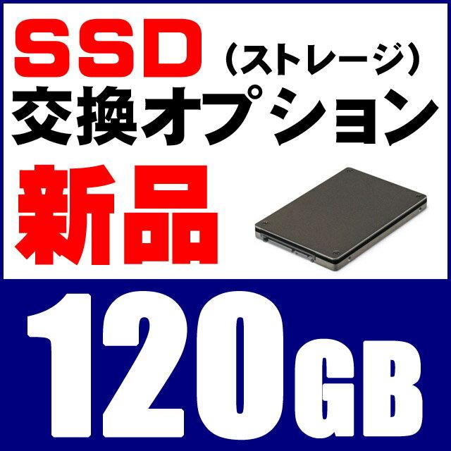新品SSD 120GB(新品ストレージ交換サービス)【中古PCご購入オプション】