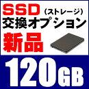 新品SSD交換オプションサービス120GB