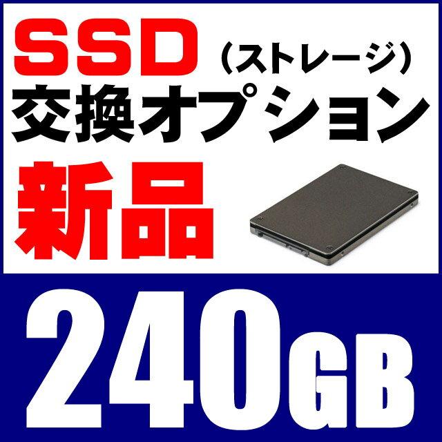 新品SSD 240GB(新品ストレージ交換サービス)【中古PCご購入オプション】