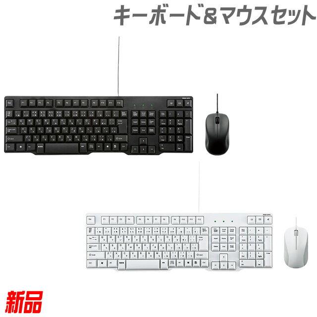 【新品】キーボード&マウスセット(USB接続タイプ)カラー:ブラック系 or ホワイト系