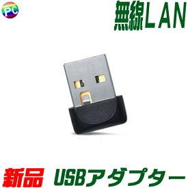 無線LAN子機 (USBアダプター型) 【新品】