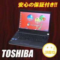 中古パソコン 東芝 dynabook R730/B 【中古】【訳あり】 Windows7-64Bit 液晶13.3型HD (解像度:1366×768)Core i5 560M:2.66GHz メモリ:4GB HDD:250GB KingSoft社 Office付き