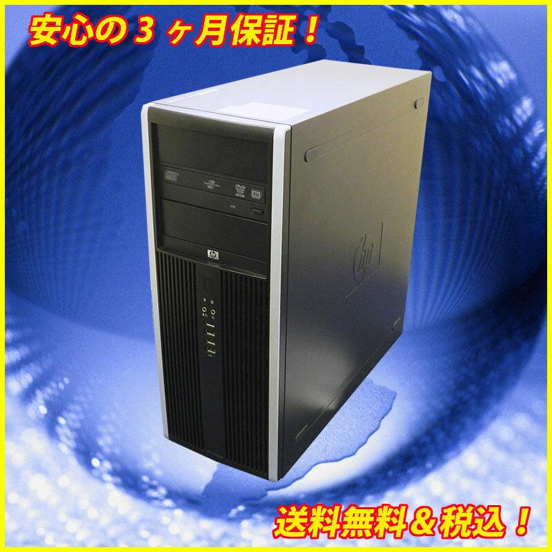 中古パソコン Windows7搭載!HP Compaq 8300 Elite MT/CTCore i7 3770(第三世代) 3.40GHzメモリ 8GB搭載WIndows7-PRO 64Bit セットアップ済みKingSoft Office付き【中古パソコン】【中古】【Windows7 中古