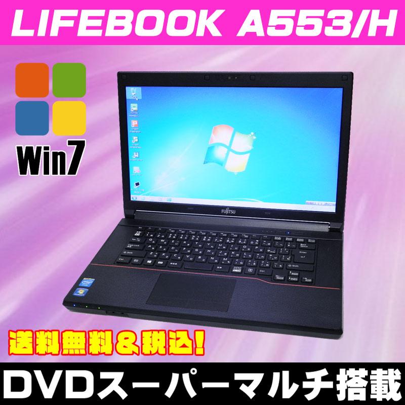 富士通 LIFEBOOK A553/H【中古】 Windows7 64ビット版搭載 中古ノートパソコン 15.6インチ液晶 セレロン1.80GHz メモリ8GB HDD320GB DVDスーパーマルチドライブ WPS Office付き 中古パソコン
