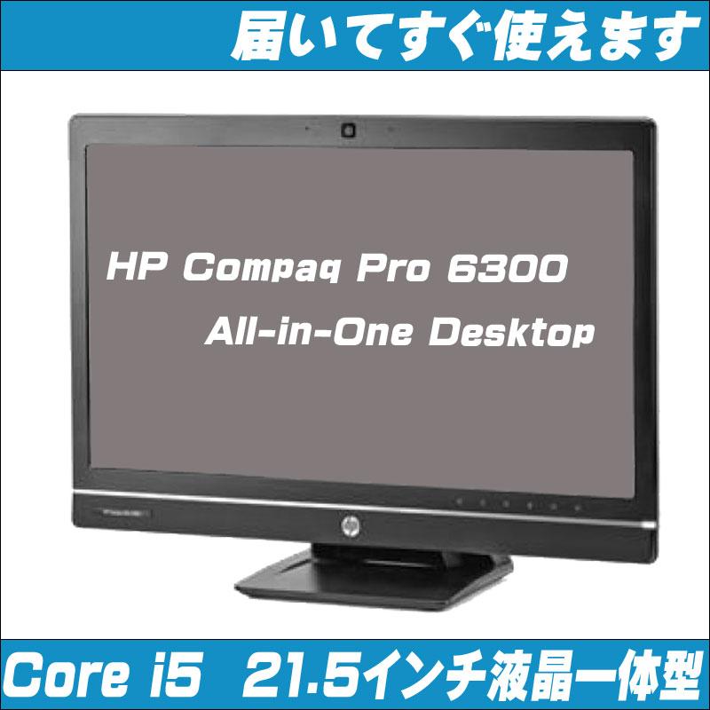 中古パソコン HP Compaq Elite 6300 All-in-One【中古】 液晶21.5インチ液晶一体型 Windows10-Home 安心3ヶ月動作保証付き コアi5:2.90GHz HDD500GB メモリ:8GB WPS Office付き 中古デスクトップPC 液晶モニターセット