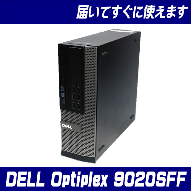 Dell OptiPlex 9020 SFF 【中古】 メモリ8GB HDD1000GB(1テラ) コアi7(3.40GHz)搭載 中古デスクトップパソコン Windows10-Pro DVDスーパーマルチ内蔵 WPS Officeインストール済み 中古パソコン
