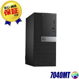 Dell OptiPlex 7040 MT(ミニタワー) 【中古】 メモリ16GB HDD1TB+新品SSD256GB(デュアルストレージ) Windows10 コアi7-6700 グラボRadeon R5 340X搭載 中古デスクトップパソコン DVDスーパーマルチ WPS Office付き 中古パソコン