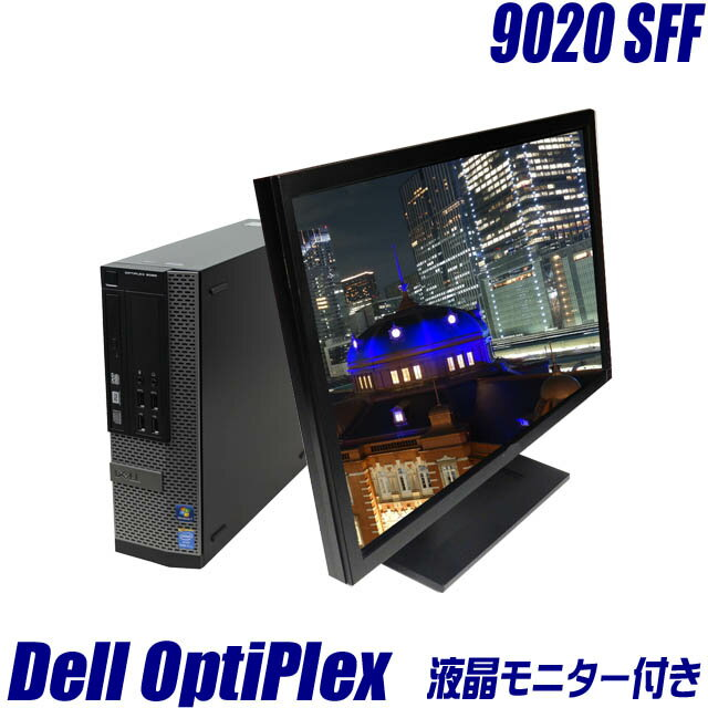 Dell OptiPlex 9020 SFF 【中古】 24インチ液晶モニター付き メモリ8GB HDD1000GB(1テラ) コアi7(3.40GHz)搭載 中古デスクトップパソコン液晶ディスプレイセット Windows10-Pro DVDスーパーマルチ内蔵 WPS Officeインストール済み 中古パソコン