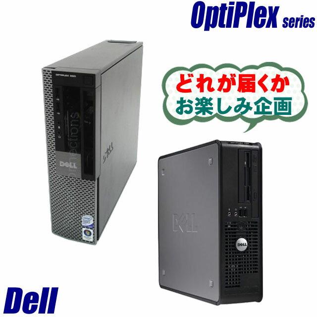 DELL OptiPlexシリーズ【中古】【推】店長におまかせ!中古パソコンスペシャル企画 デスクトップPC Windows7-Proセットアップ済み 当店限定お楽しみモデル