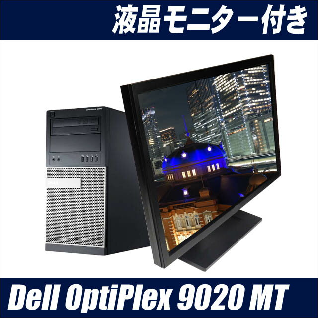 DELL OptiPlex 9020 MT 24型ワイドIPS液晶セット 【中古】 Windows10 ゲーミング 中古デスクトップパソコン コアi7(3.4GHz) メモリ16GB ハイブリッド(HDD1TB+SSD240GB) DVDスーパーマルチドライブ グラボ搭載 ゲームマシン WPSオフィス付き 中古パソコン
