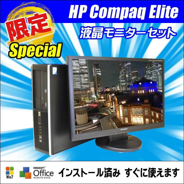 中古パソコン 新品SSD120ギガ搭載!限定スペシャルモデル 液晶モニター付き HP Compaq Eliteシリーズ【中古】【推】 18.5型ワイド液晶 メモリ4GB DVDマルチ WPS Officeインストール済【税込・送料無料・安心3ヶ月保証】